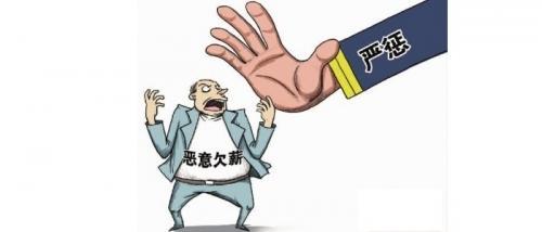 河南公布重大劳动保障违法案 拒不支付劳动报酬将受罚