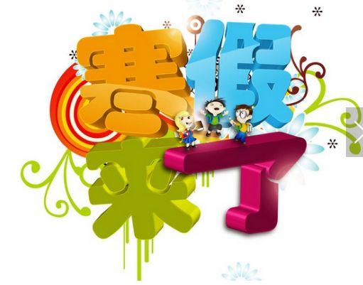 郑州中小学寒假 明年2月8日开始
