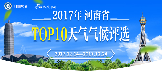 2017年河南省十大天气气候评选