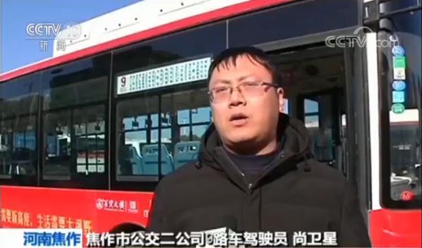 焦作男子公交车上发病 司机乘客合力救助获央视点赞