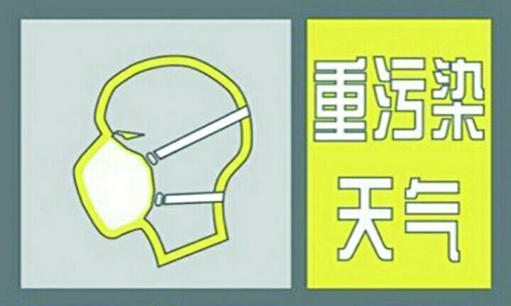 """重污染天气来袭!郑州启动""""黄色预警"""""""