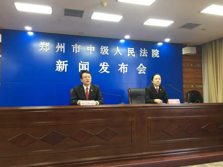 郑州中院通报刑事案件认罪认罚从宽试点工作