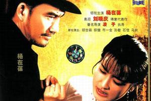 """中国第一部因""""色情""""被禁的电影"""