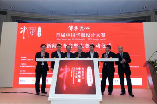 传承匠心-首届中国华服设计大赛在京开幕