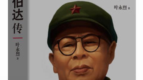 """叶永烈:有人指着我说""""上海局的便衣"""""""