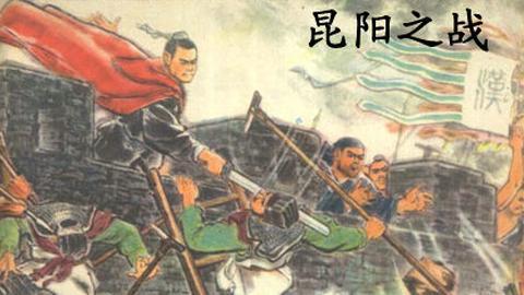成语齐心协力源于刘秀的一次联合用兵