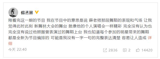 杨丞琳回应因点评薛之谦引争议:没完整表达清楚