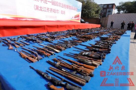 黑龙江省2500余支非法枪支在齐齐哈尔被集中销毁