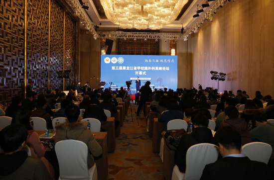 哈医大二院举办黑龙江省甲状腺外科高峰论坛