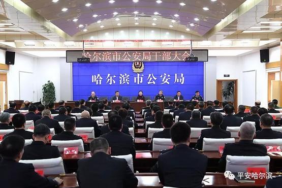市委调整市公安局主要领导 刘亚洲任哈尔滨市公安局党委书记