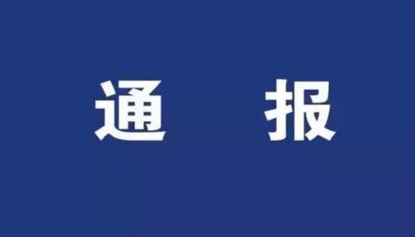 黑龙江省农垦勤得利农场原党委书记、场长徐子君接受监察调查