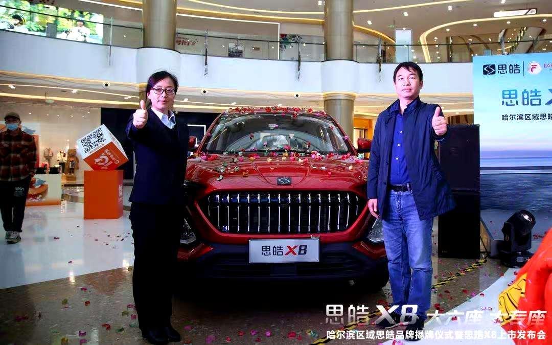 思皓品牌发布 首款大六座SUV思皓X8上市