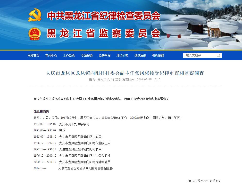 大庆市龙凤镇向阳村村委会副主任张凤彬接受审查调查
