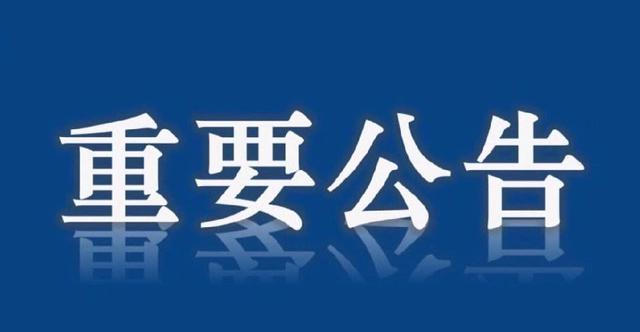 哈尔滨发布疫情防控第25号公告