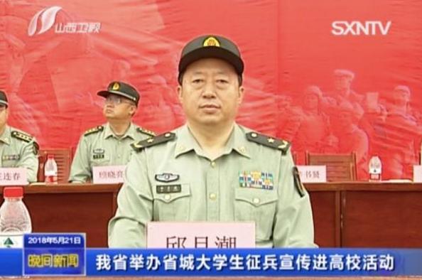 黑龙江省军区原副司令员邱月潮少将调任山西省军区副司令员