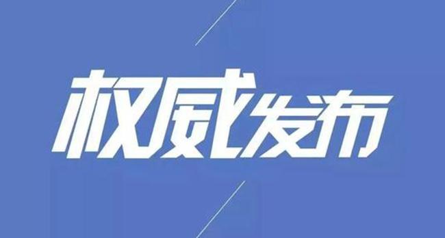 黑龙江疫情防控应急响应级别:由一级调整为二级