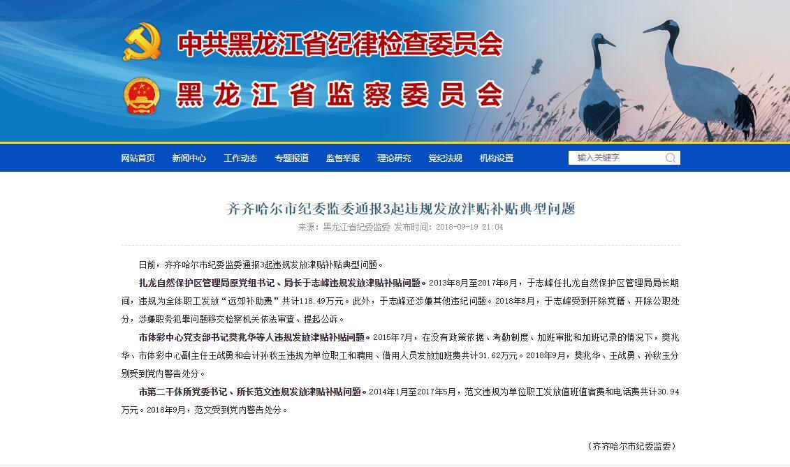 齐齐哈尔市纪委监委通报3起违规发放津贴补贴典型问题