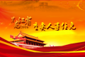 2016黑龙江重要人事任免,及时关注政府高端动态。