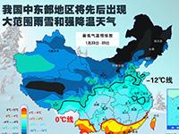 强降温预报:哈尔滨部分区县最低温达-39℃ 城区-34℃