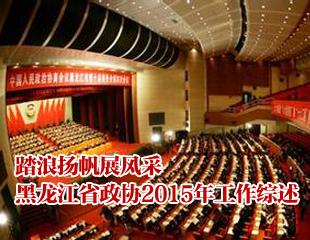 黑龙江政协