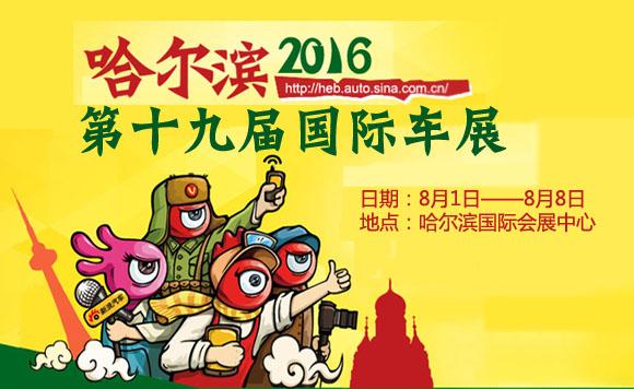 哈尔滨国际车展8月1日与您相约
