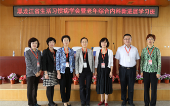 老年综合内科新进展学习班在哈医大二院召开