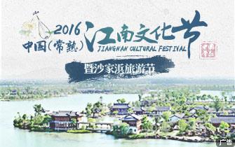 2016常熟江南文化节