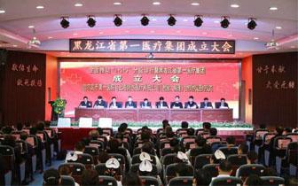 哈市一院孟庆刚院长担任省医疗集团理事长