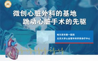 哈市一院北京大学心血管外科学系诊疗中心