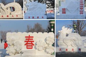 """鹤岗市举行""""赏冰乐雪""""冰雪系列活动暨大中专组冰雪趣味活动"""