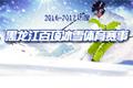 2016-2017年度,黑龙江省体育局推出百项冰雪体育赛事。