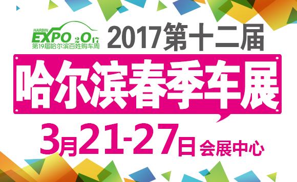 第12届哈尔滨春季车展21-27日举行