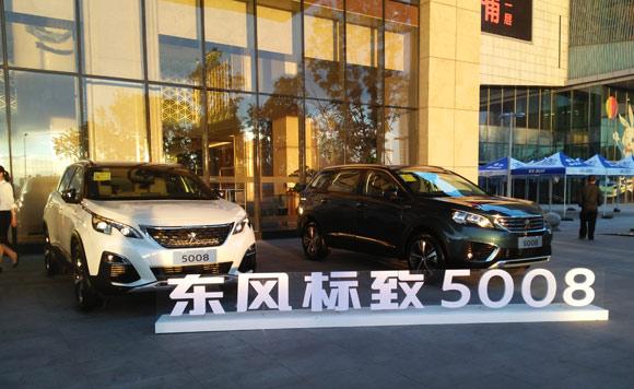 享·往远方 7座SUV标致5008全球同步上市