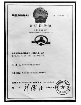 哈市红肠成功注册集体商标 冰城6家名企首批获准使用