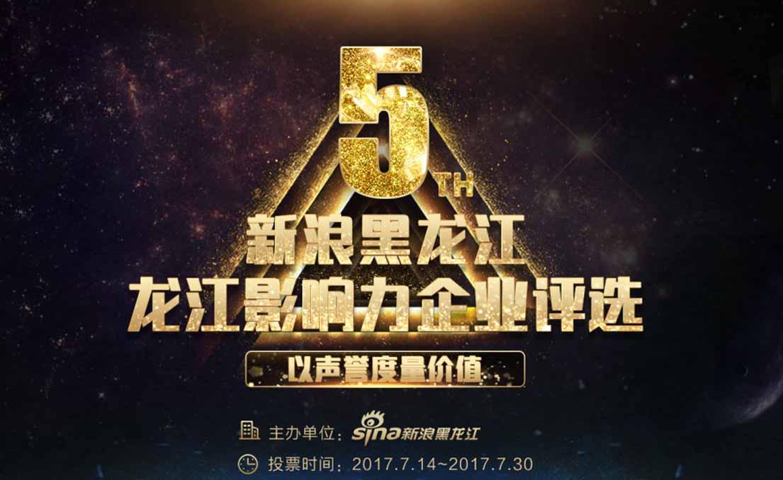 以声誉度量价值——龙江影响力企业评选