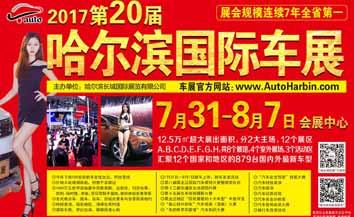 第20届哈尔滨国际车展7月31日开幕