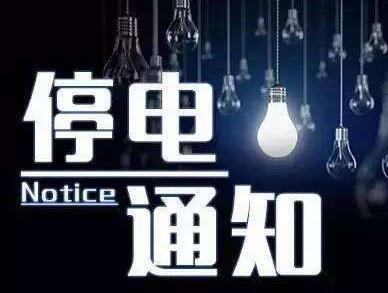 20日7时至18时哈尔滨市道里区部分区域停电