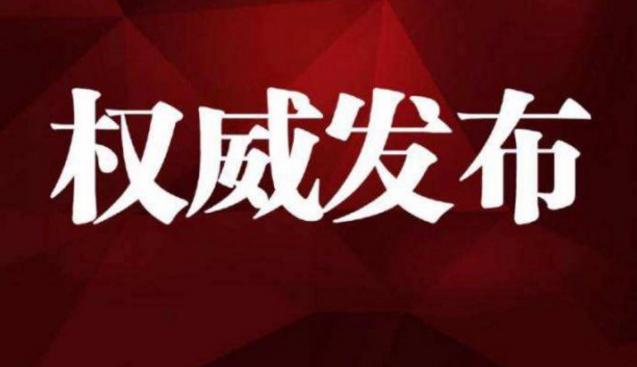 最新通知:黑龙江省政府领导工作分工确定