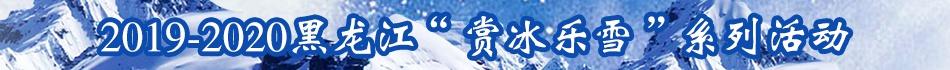 赏冰乐雪系列活动横切