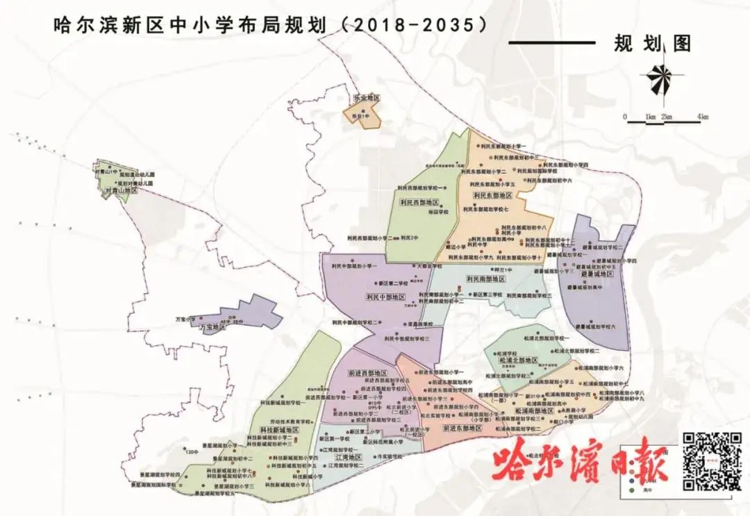 哈尔滨新区计划投资45亿建28所学校 与多所名校签约