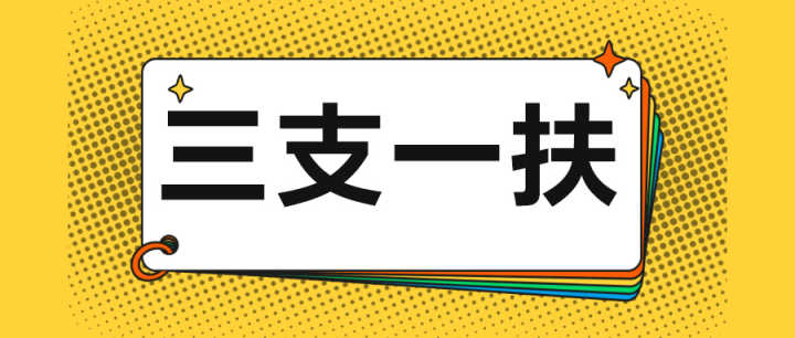 """2021年黑龙江省""""三支一扶""""招募工作即将启动"""