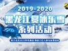 """黑龙江""""赏冰乐雪""""系列活动分为4大版块近100项活动内容。"""