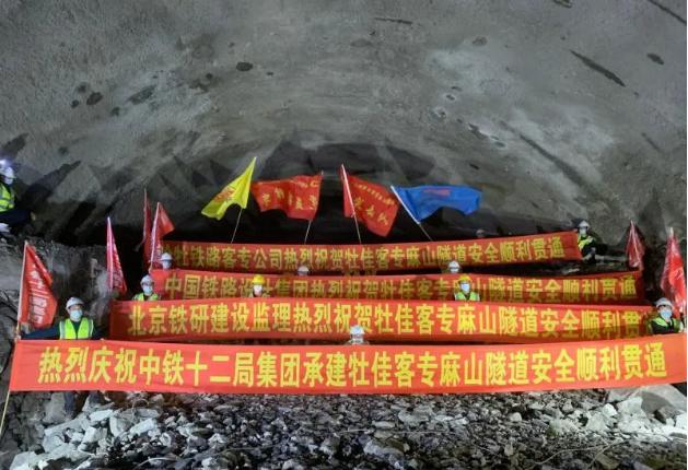 牡佳高铁难度最大风险最高麻山隧道贯通