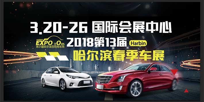 报名领哈尔滨春季车展门票/购车优惠券
