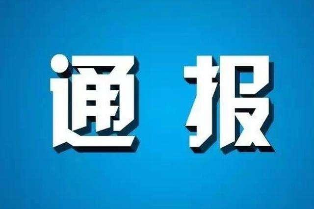 鹤岗市纪委监委通报4起违反中央八项规定精神问题