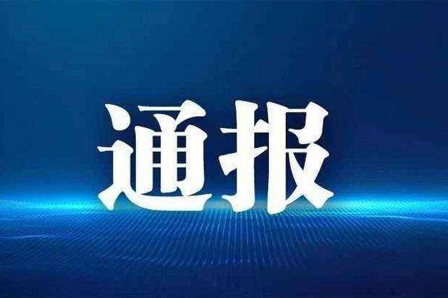 关于黑龙江正大实业有限公司涉疫产品处置情况的通报