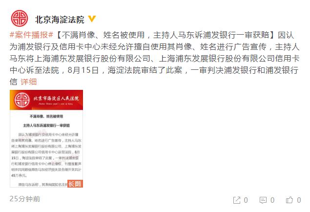 马东诉浦发银行侵犯肖像权 一审获赔45万余元