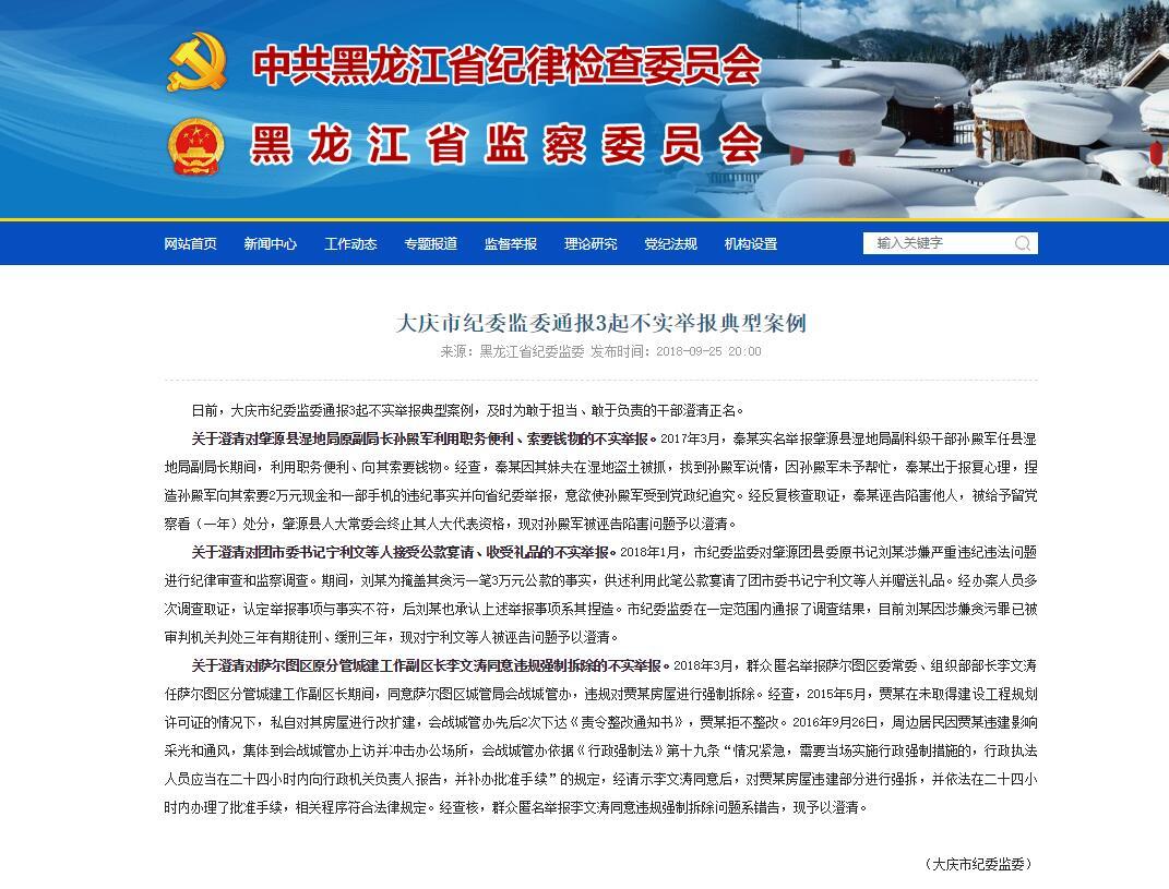 大庆市纪委监委通报3起不实举报典型案例