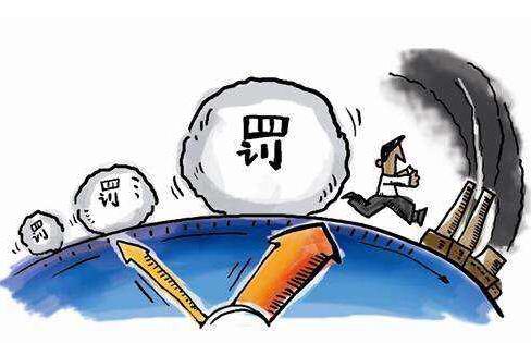 """加大处罚力度 1-7月黑龙江开出1.39亿元""""环保罚单"""""""