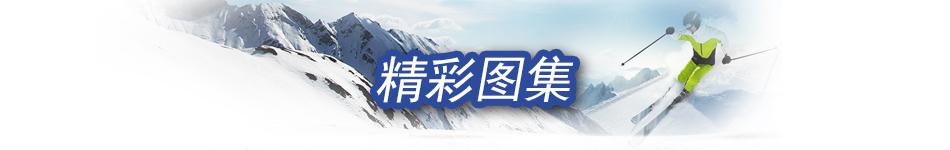 幻灯-趣味冰雪活动